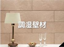 調湿壁材 エコカラット