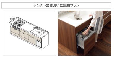 シンク下食器乾燥機プラン