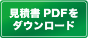 見積書PDFをダウンロード